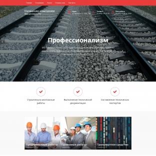 Строительство и ремонт железных дорог