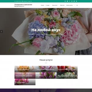 Доставка цветов и оформление