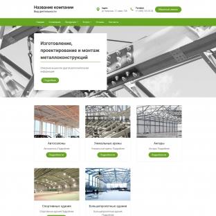 Изготовление, проектирование и монтаж металлоконструкций