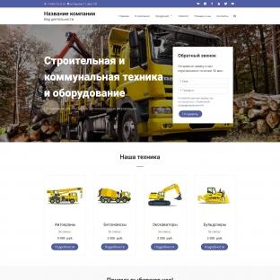 Строительная и коммунальная техника и оборудование