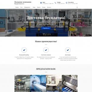 Поставка промышленного оборудования