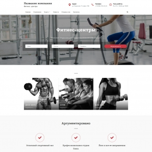 Фитнес-центры