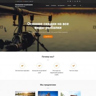 Рыбалка и отдых на природе