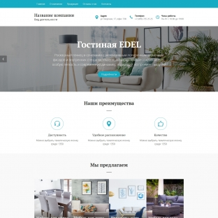 Мебель для дома и офиса