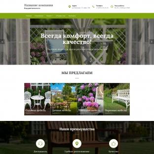 Мебель садово-парковая