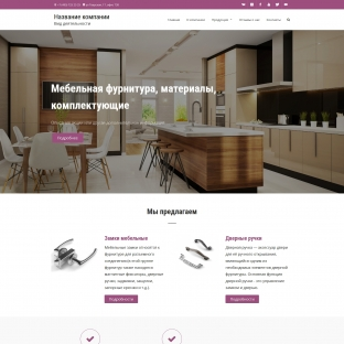 Мебельная фурнитура, материалы, комплектующие