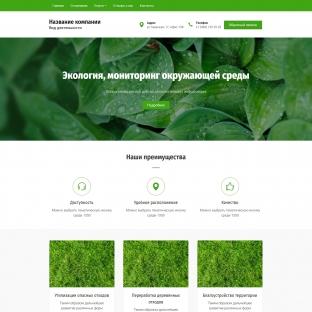 Экология, мониторинг окружающей среды