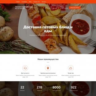 Доставка готовых блюд и еды