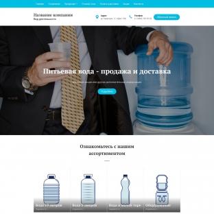 Питьевая вода - продажа и доставка