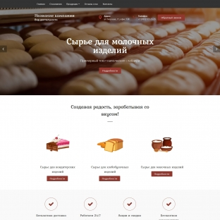 Сырье для пищевой промышленности