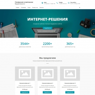 Разработка, продвижение веб-сайтов, веб-дизайн