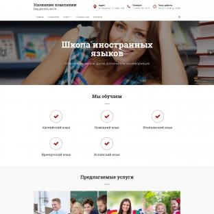 Образование в сфере иностранных языков