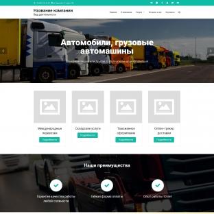 Автомобили, грузовые автомашины