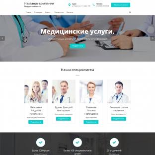 Медицинские услуги.