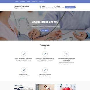 Медицинские центры
