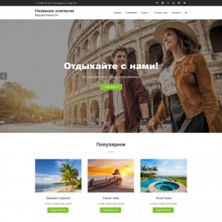 Туристические агентства, услуги