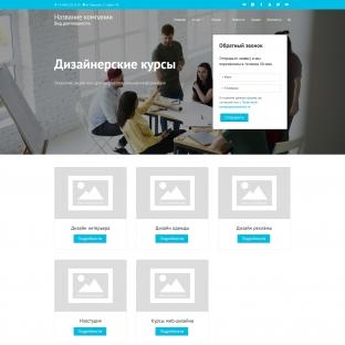 Дизайнерские курсы