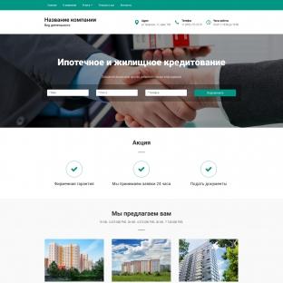 Ипотечное и жилищное кредитование