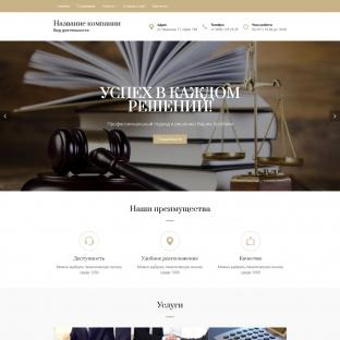 Юридические, адвокатские, бухгалтерские услуги