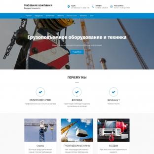 Грузоподъемное оборудование и техника