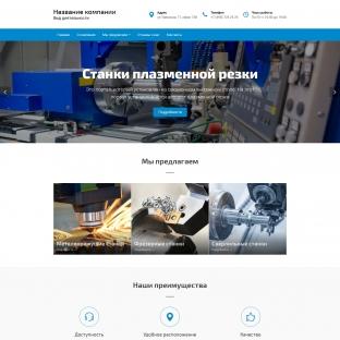 Металлообрабатывающее оборудование и станки