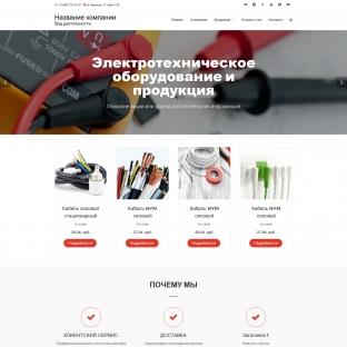 Электротехническое оборудование и продукция
