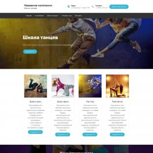 Школы танцев, обучение танцам
