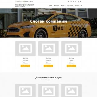 Такси, пассажирские перевозки