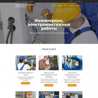 Инженерные, электромонтажные работы
