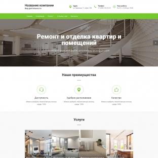 Ремонт и отделка квартир и помещений