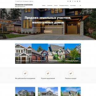 Продажа земельных участков, малоэтажных домов
