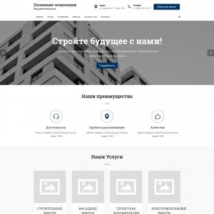 Строительство зданий и сооружений