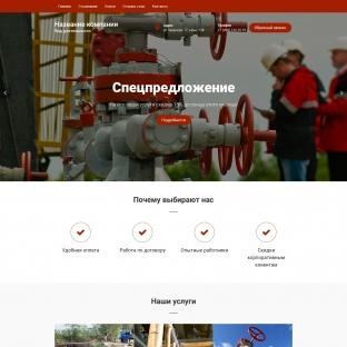 Строительство и обслуживание систем газоснабжения