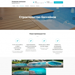 Cтроительство бассейнов