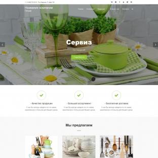 Посуда, сервизы, приборы, кухонные принадлежности