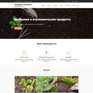 Удобрения и агрохимические продукты