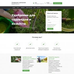 Удобрения для садоводов и хозяйств