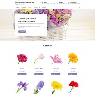 Цветы, растения, доставка цветов