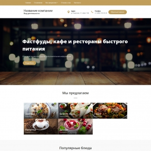 Фастфуды, кафе и рестораны быстрого питания