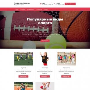 Спортивные школы