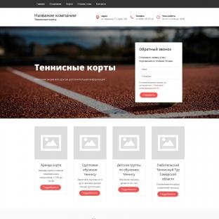 Теннисный клуб, корт