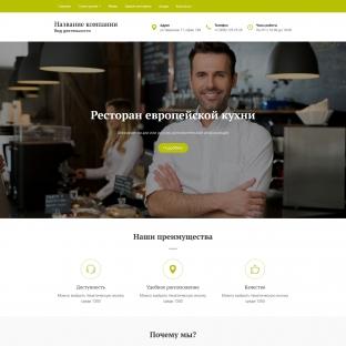 Ресторан европейской кухни