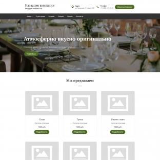 Ресторан европейской и кавказской кухни
