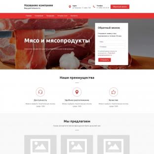 Мясо и мясопродукты