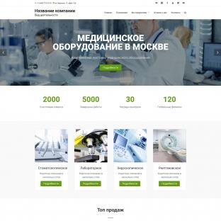 Медицинское оборудование, инструменты, расходные материалы