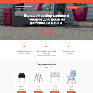 Магазины мебели и предметов интерьера
