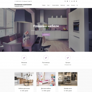Продажа мебели