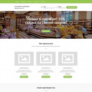 Супермаркеты, гипермаркеты
