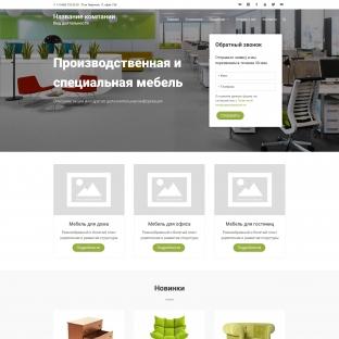 Производственная и специальная мебель