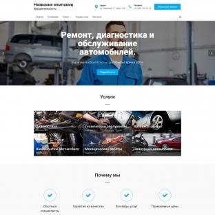 Автосервисы, ремонт транспортных средств